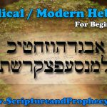Biblical & Modern Hebrew Basics for Beginners